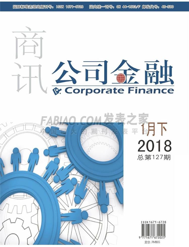 公司金融杂志
