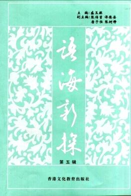 语海新探杂志