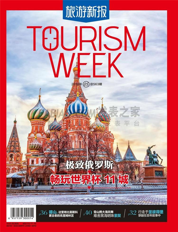 旅游新报杂志