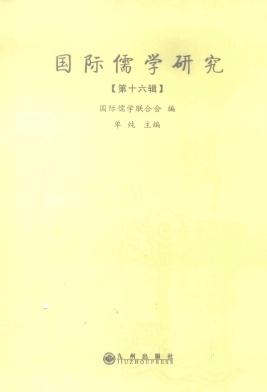 国际儒学研究杂志