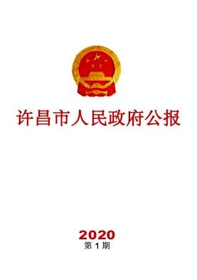 许昌市人民政府公报杂志