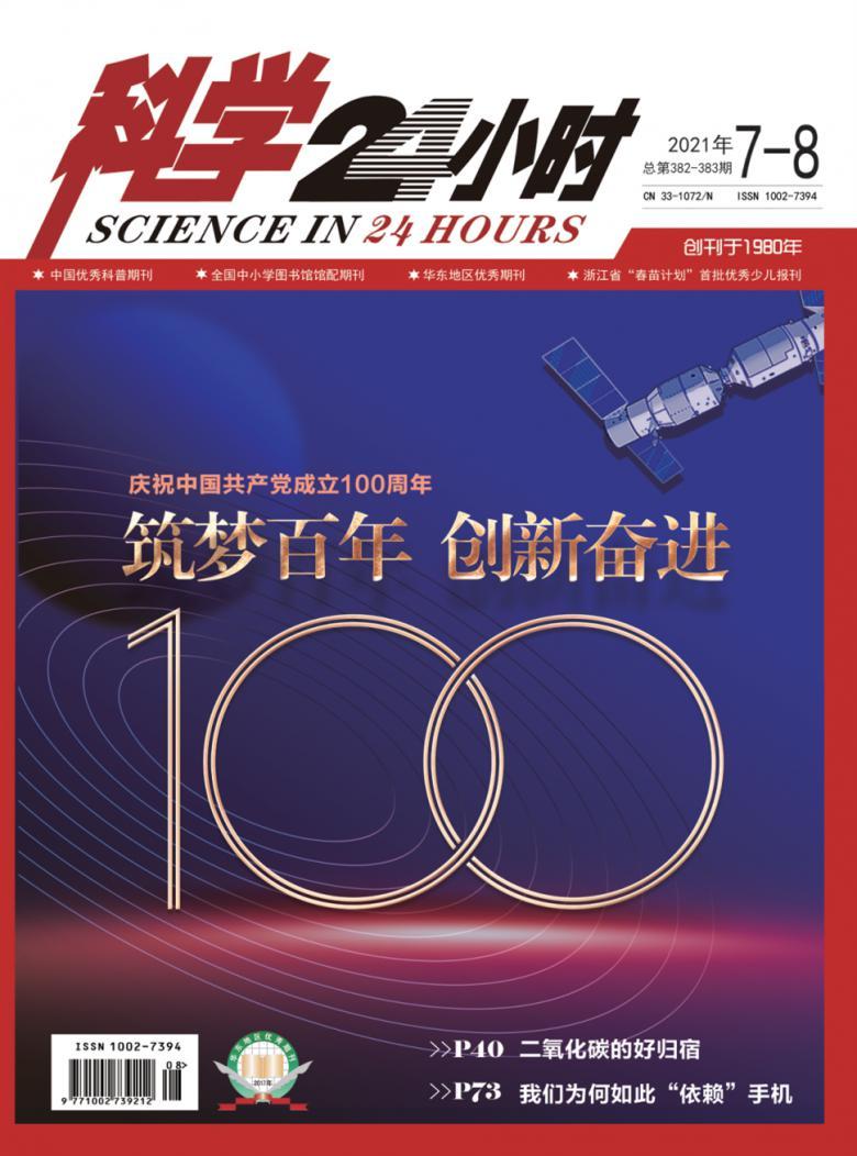 科学24小时杂志