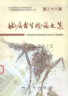 地层古生物论文集杂志