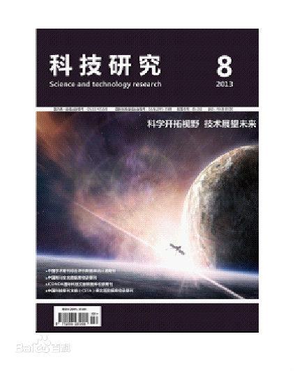 文物科技研究杂志