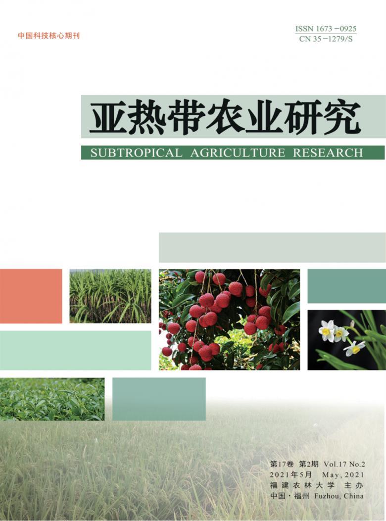 亚热带农业研究