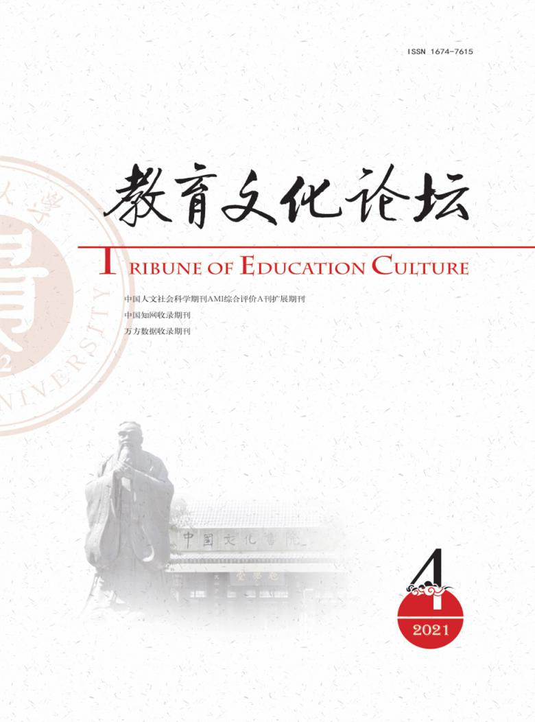 教育文化论坛杂志