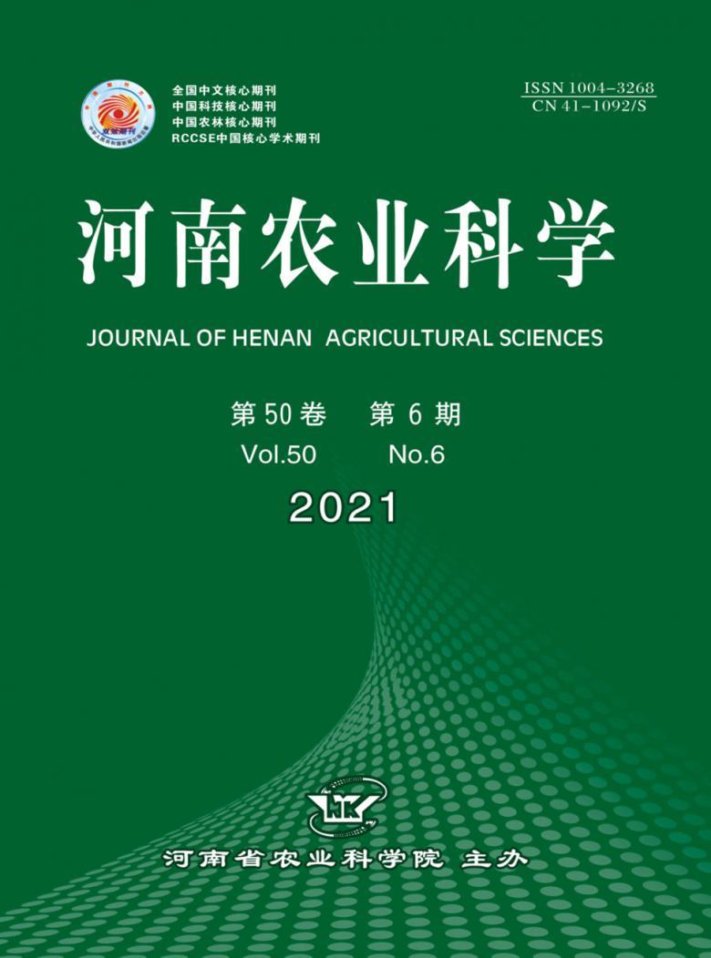 河南农业科学杂志