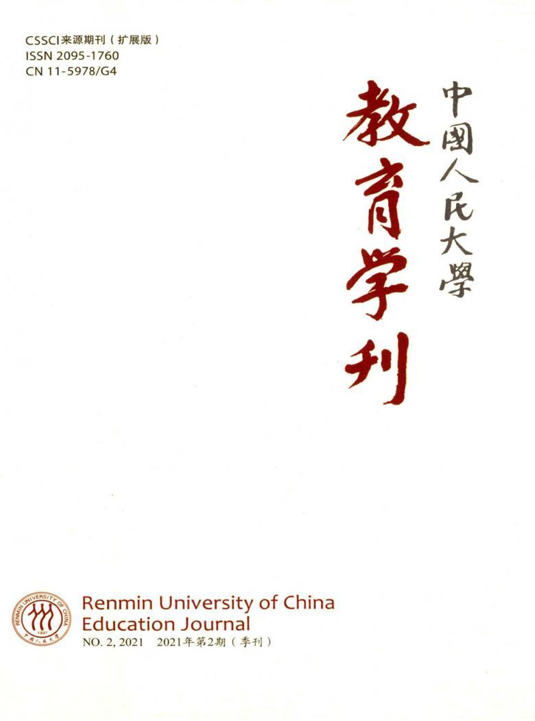 中国人民大学教育学刊杂志