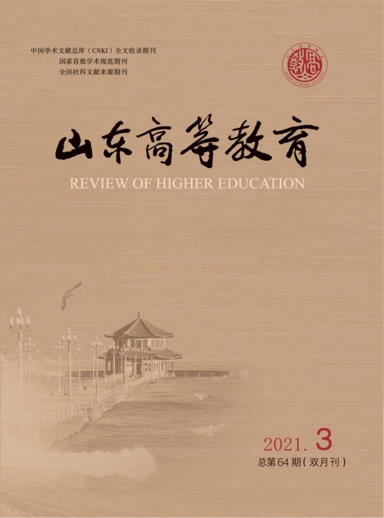 山东高等教育杂志