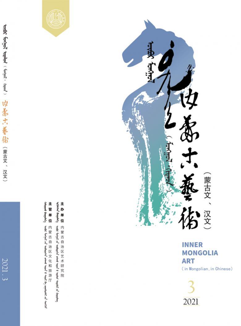 内蒙古艺术杂志