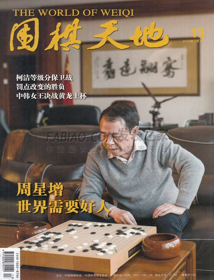 围棋天地杂志