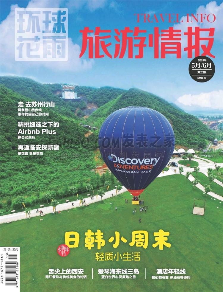 旅游情报杂志