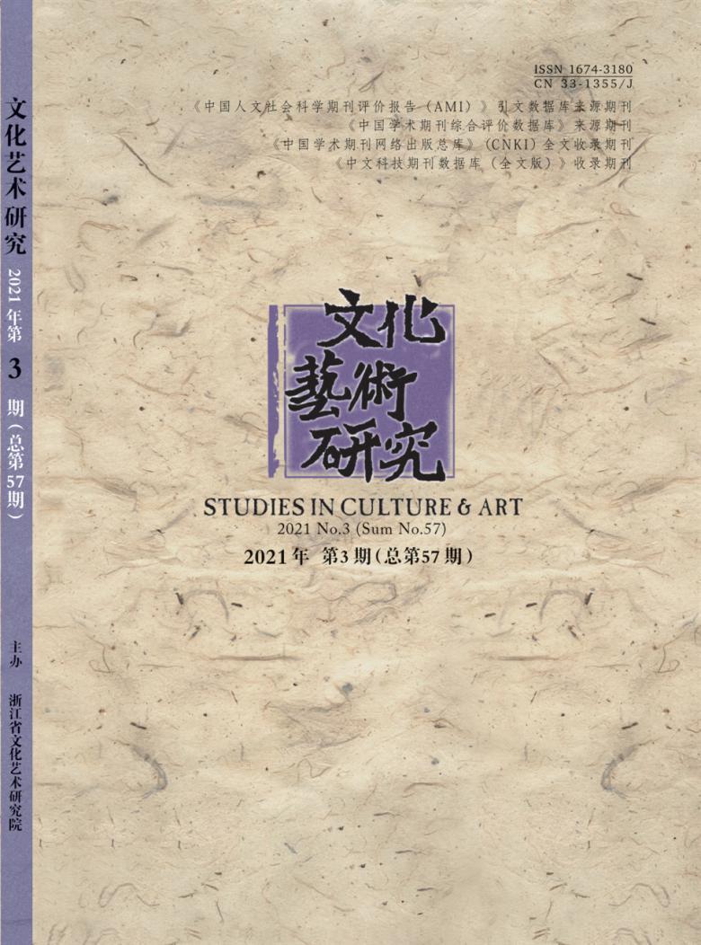 文化艺术研究杂志