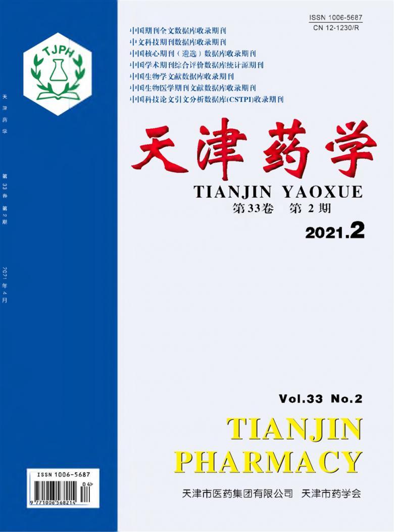 天津药学杂志