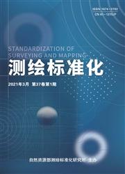 测绘标准化杂志
