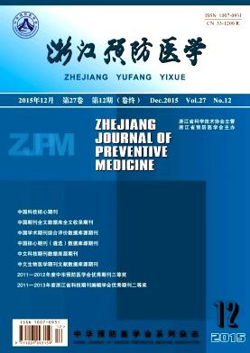 浙江预防医学杂志