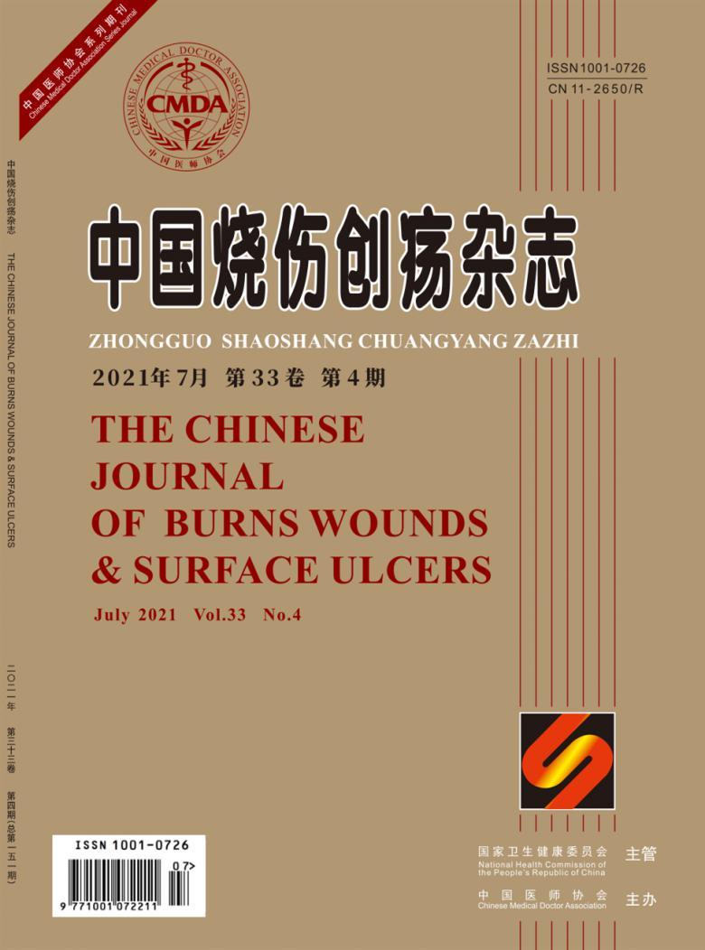 中国烧伤创疡杂志