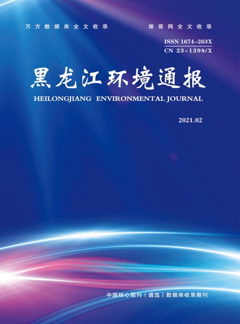 黑龙江环境通报杂志