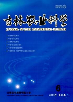 吉林农业科学杂志