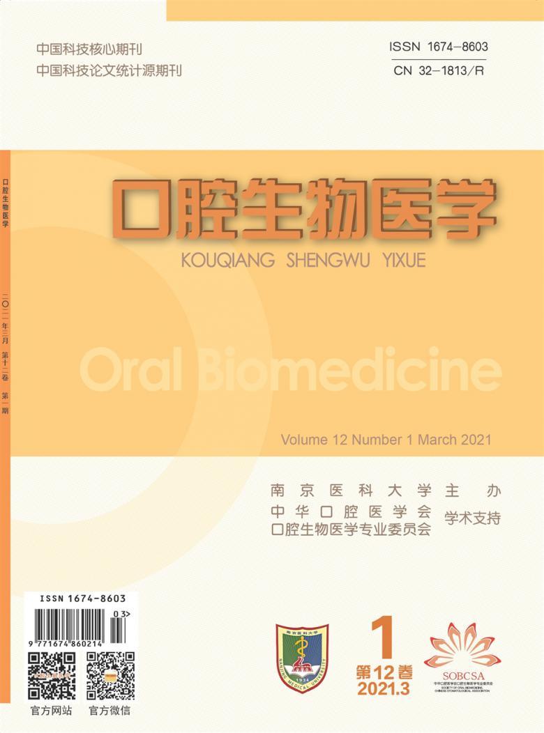 口腔生物医学杂志