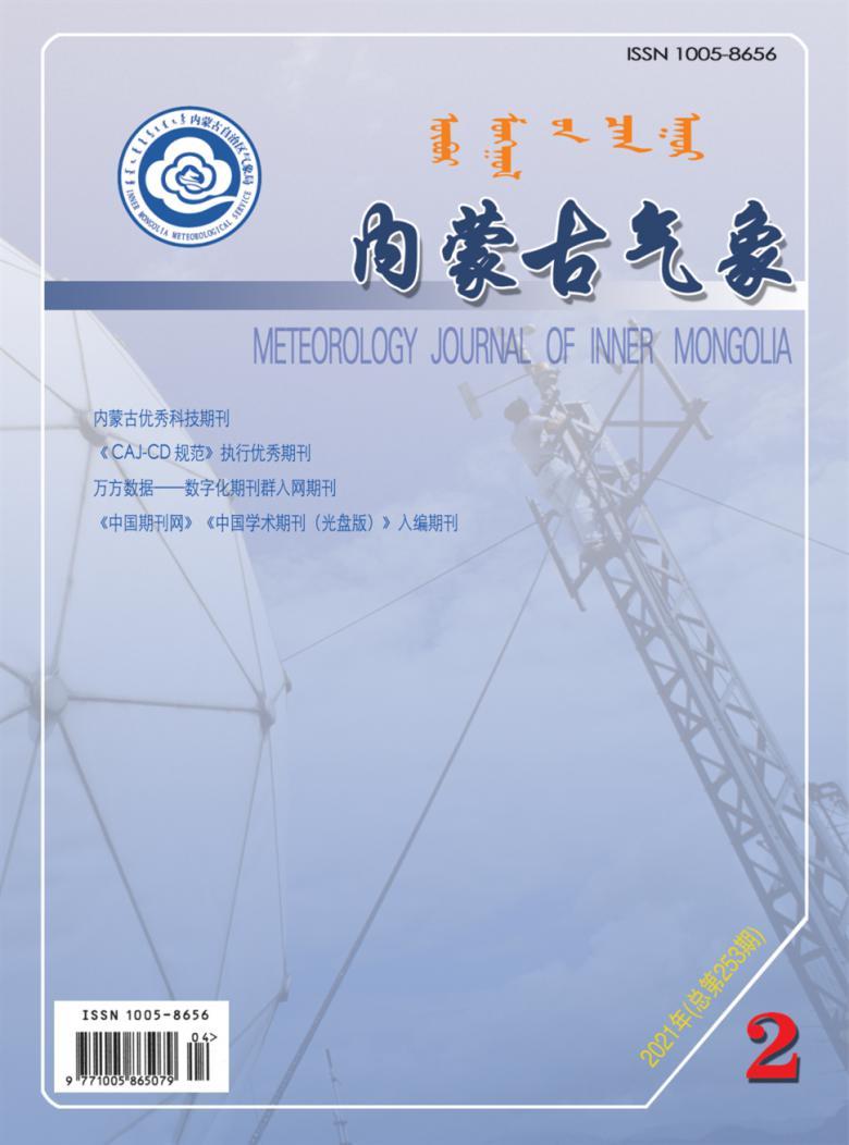 内蒙古气象杂志