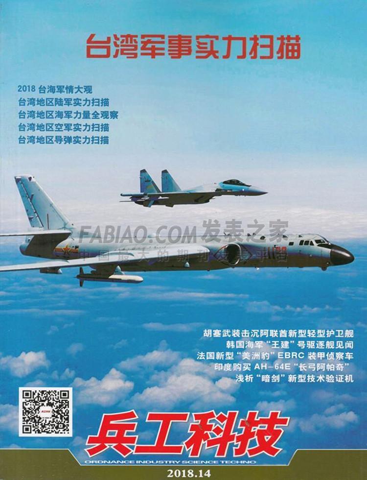 兵工科技杂志