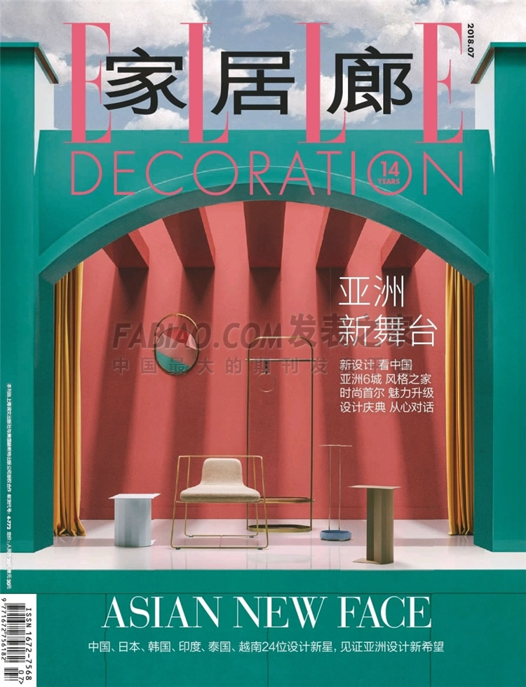 家居廊杂志