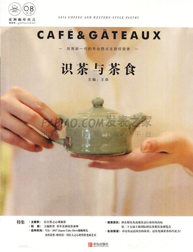 亚洲咖啡西点杂志