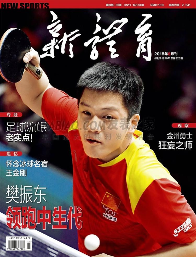 新体育杂志