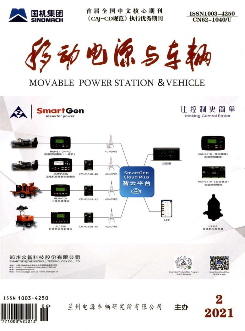移动电源与车辆杂志