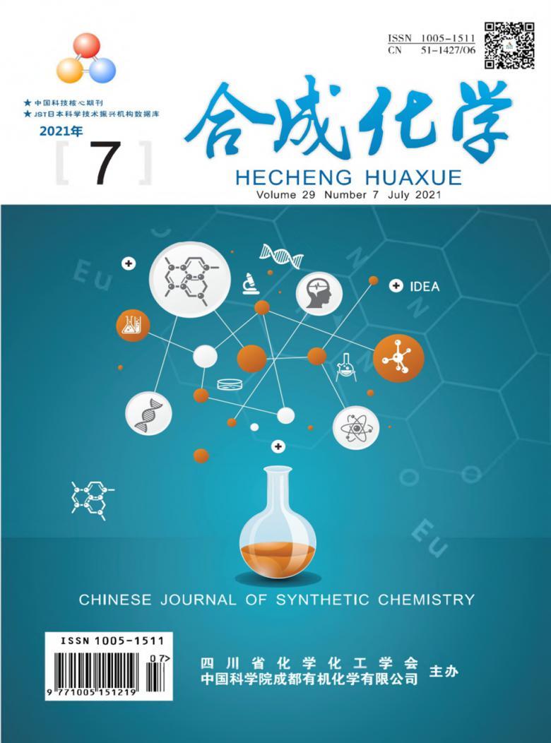 合成化学杂志