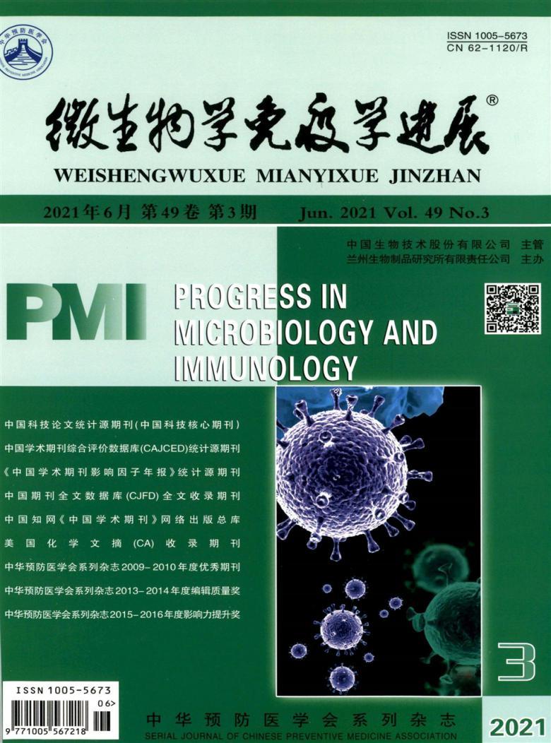 微生物学免疫学进展杂志
