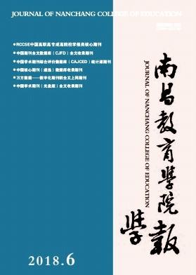 南昌教育学院学报杂志