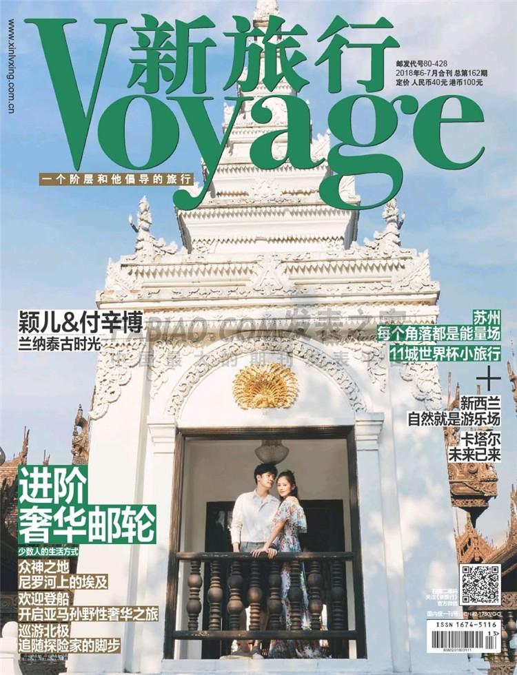 新旅行杂志