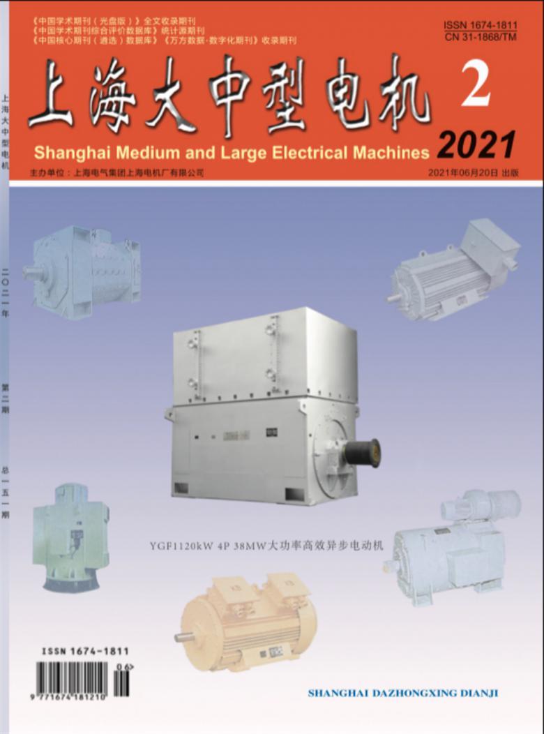 上海大中型电机杂志