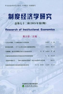 制度经济学研究杂志