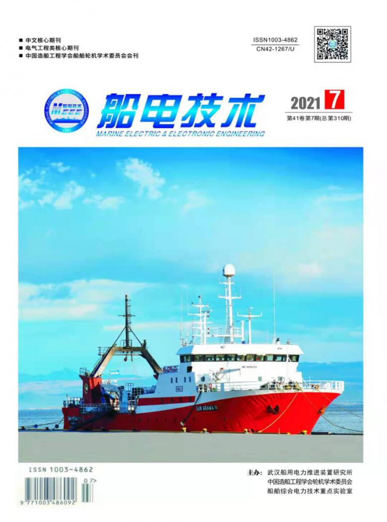 船电技术杂志