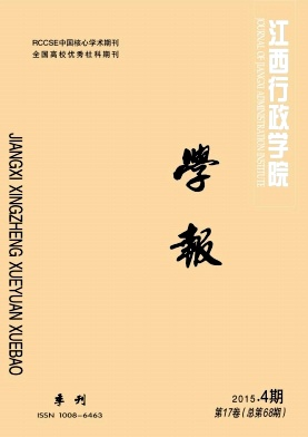 江西行政学院学报杂志
