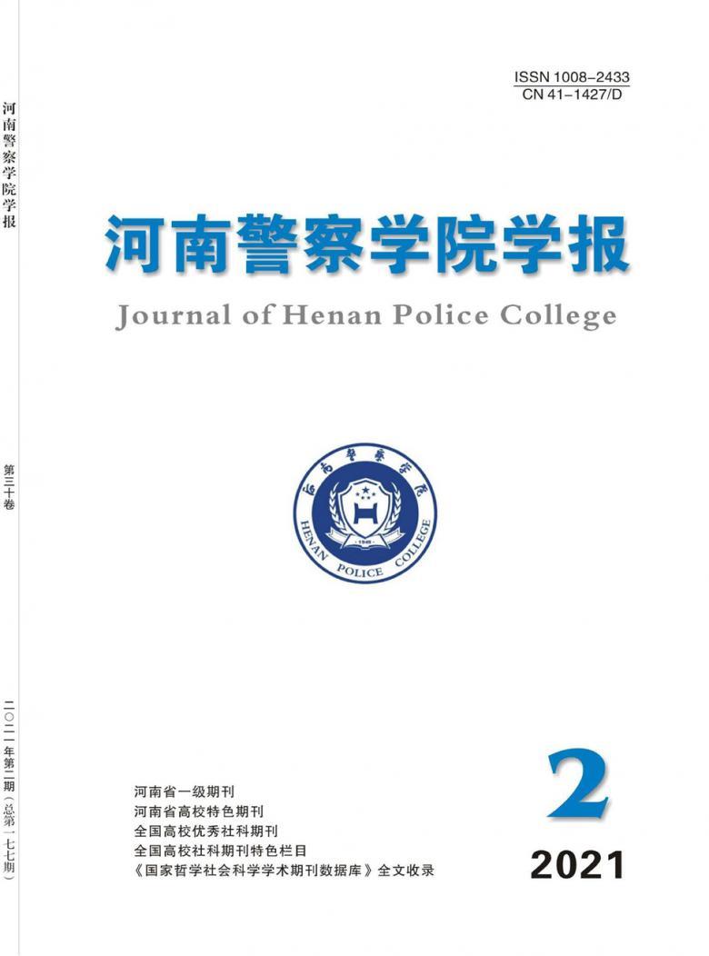 河南警察学院学报杂志