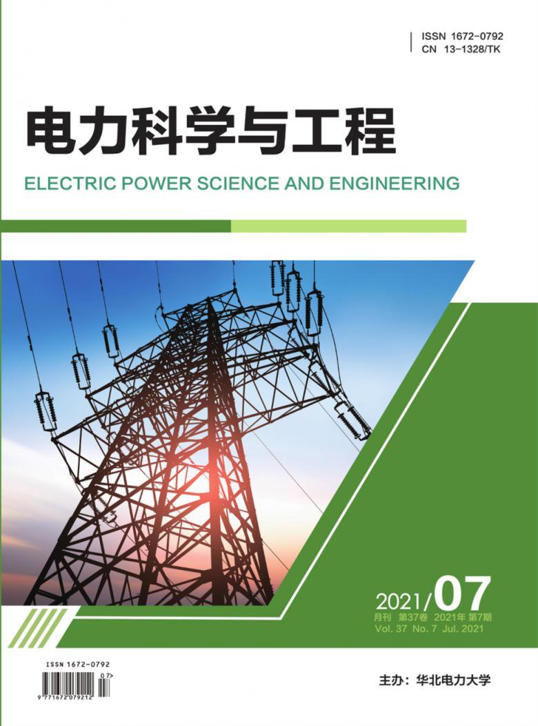 电力科学与工程杂志