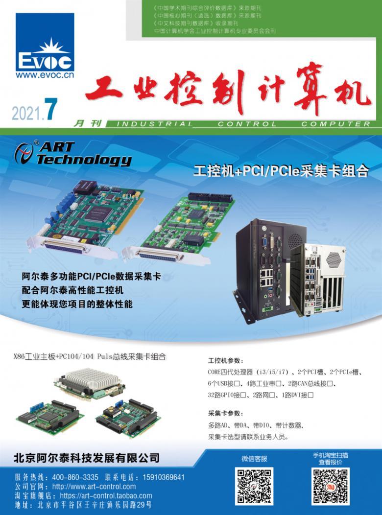 工业控制计算机杂志