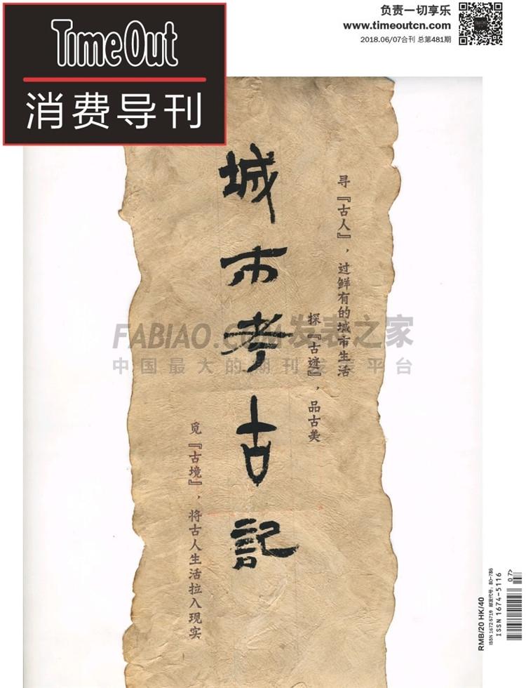 Time Out消费导刊杂志
