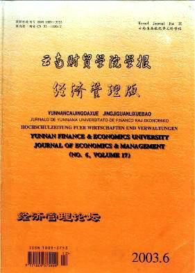 云南财贸学院学报杂志