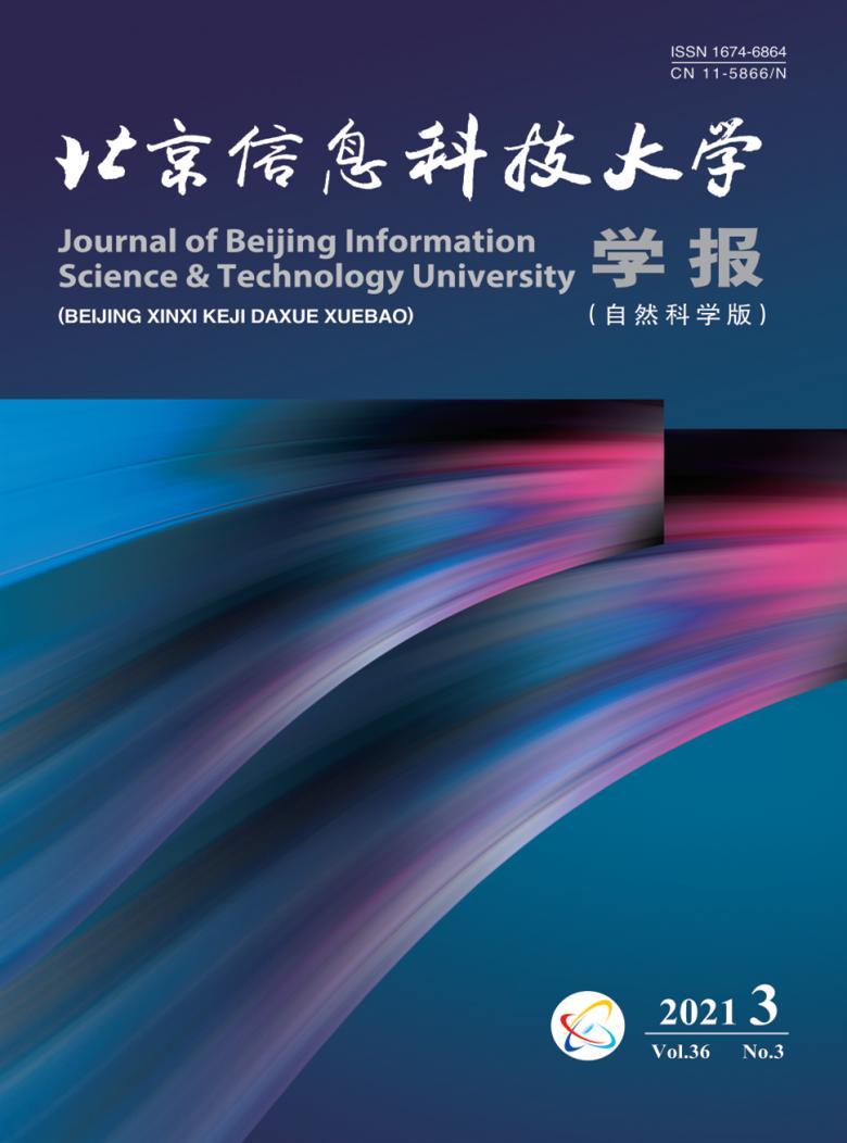 北京信息科技大学学报杂志