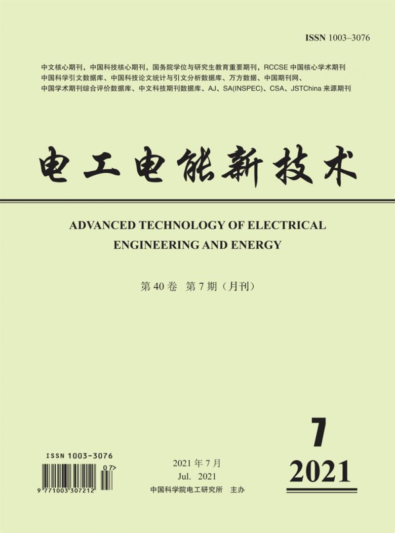 电工电能新技术杂志