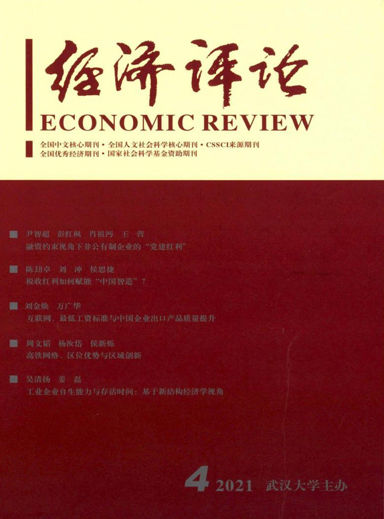 经济评论杂志