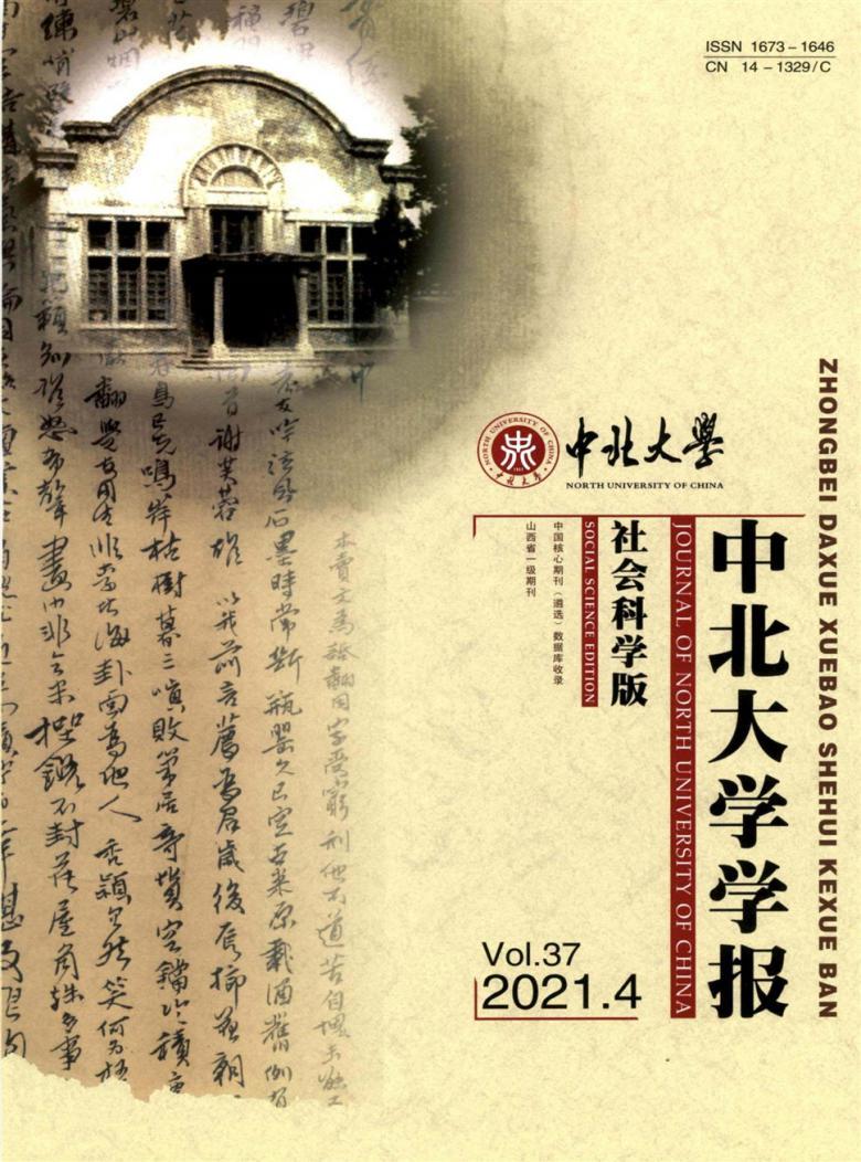 中北大学学报杂志