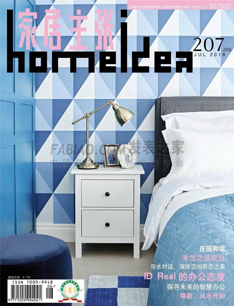 家居主张杂志