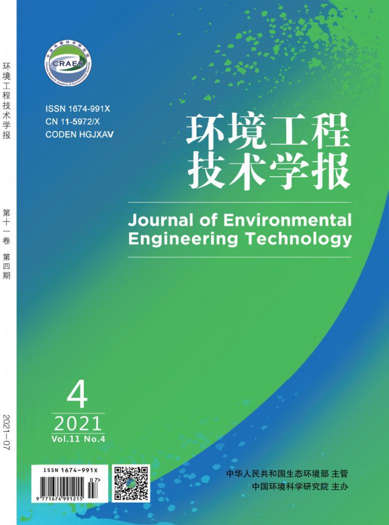 环境工程技术学报杂志