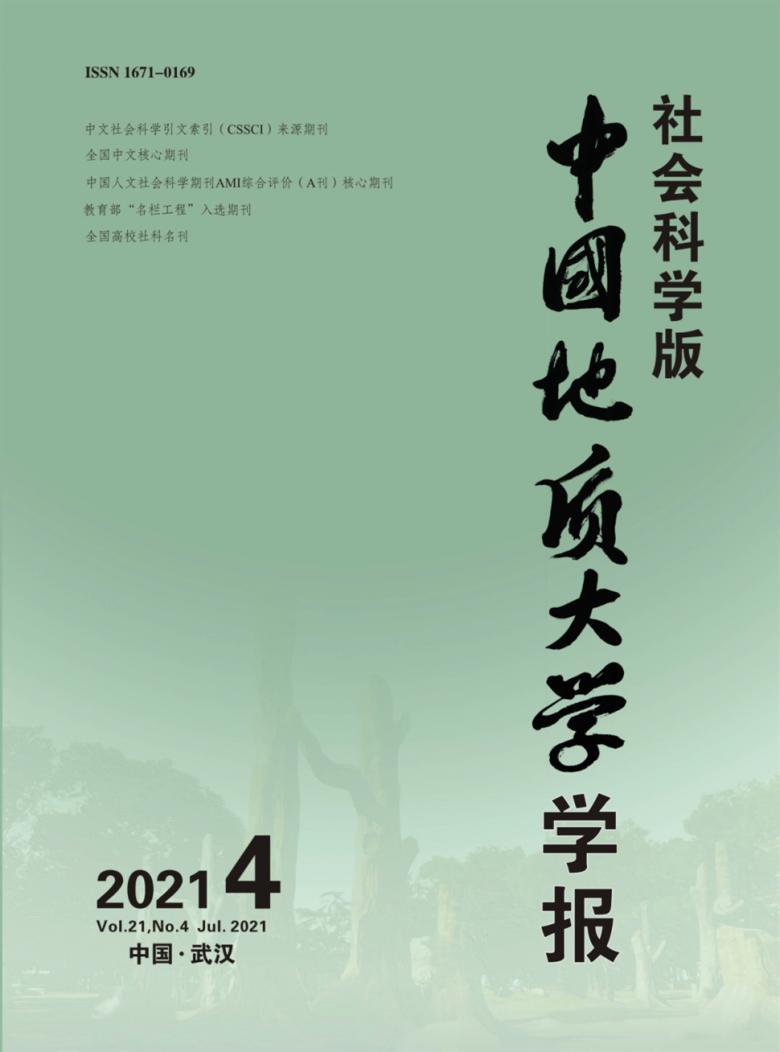 中国地质大学学报